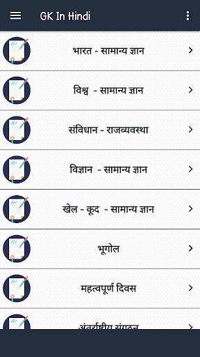30000  Important GK in Hindi - Oneliner Offline screenshot 2