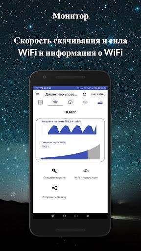 маршрутизатора настройками администратора скриншот 5