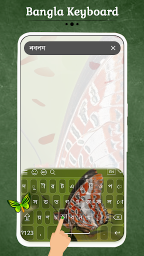 Bangla Keyboard 3 تصوير الشاشة
