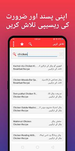 Pakistani food recipes - Urdu Recipes screenshot 4
