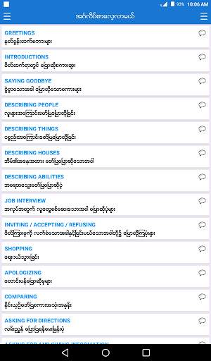 English-Myanmar Dictionary screenshot 14