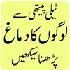 Telepathy..How to Read Minds of others..Urdu App icon
