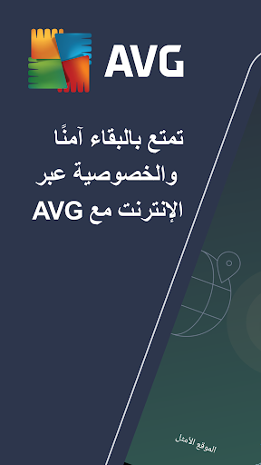 AVG VPN – غير محدود، Secure VPN والوكيل, هوت سبوت 1 تصوير الشاشة