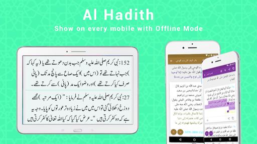 Sahih al-Bukhari Hadith (Urdu) 9 تصوير الشاشة