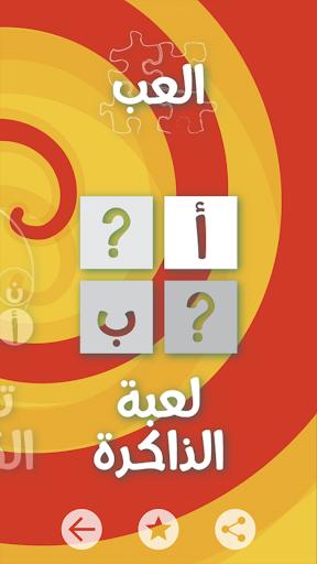 Abjad screenshot 2