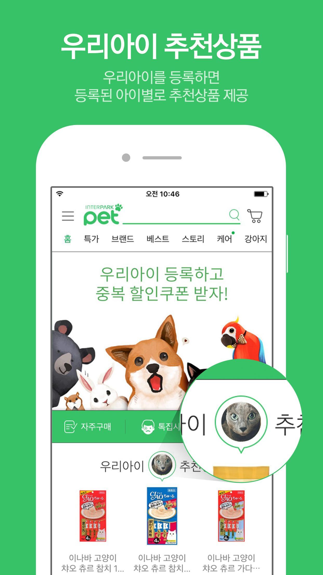 인터파크 펫 - 반려동물 맞춤 쇼핑 screenshot 1