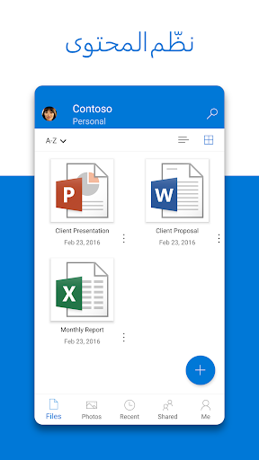 تخزين سحابي – OneDrive 4 تصوير الشاشة
