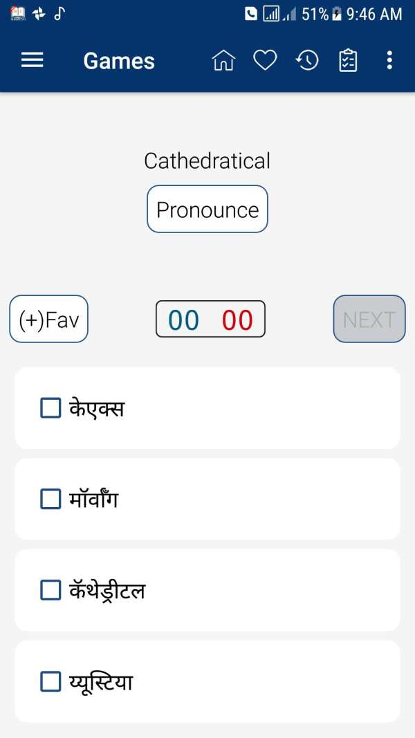 English Marathi Dictionary screenshot 5
