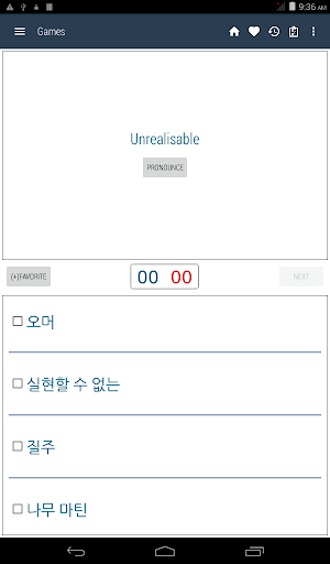 English Korean Dictionary screenshot 13