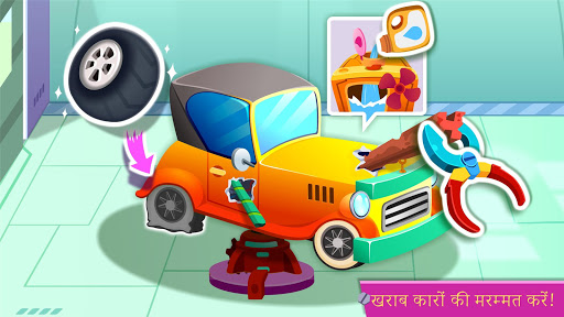 नन्हे पांडे की  कार मरम्मत की दुकान स्क्रीनशॉट 2