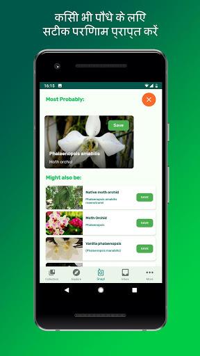 प्लांटस्नैप - पौधों, पुष्पों, पेड़ों को पहचानें स्क्रीनशॉट 6