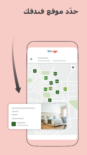 trivago: مقارنة أسعار الغرف 5 تصوير الشاشة