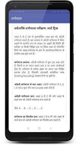 Reasoning in Hindi | तर्कशक्ति screenshot 3