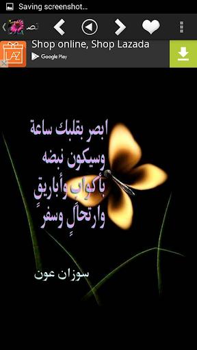 صباح الخير مساء الخير 9 تصوير الشاشة