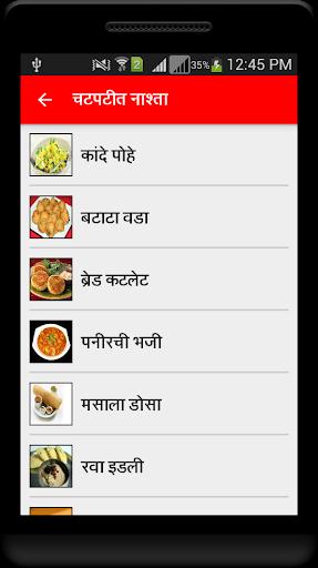 Marathi Recipes Offline screenshot 3