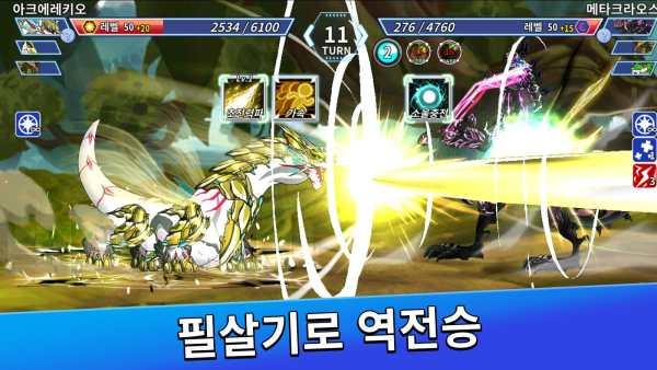 공룡 배틀: 레전다이노 screenshot 2