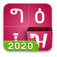 Amharic keyboard FynGeez - Ethiopia - fyn ግዕዝ 2 on APKTom