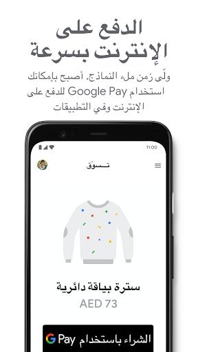 Google Pay 6 تصوير الشاشة