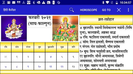 Hindi Calendar 2021 screenshot 3