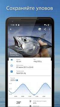 Рыбацкие Точки: Рыбалка & GPS скриншот 1
