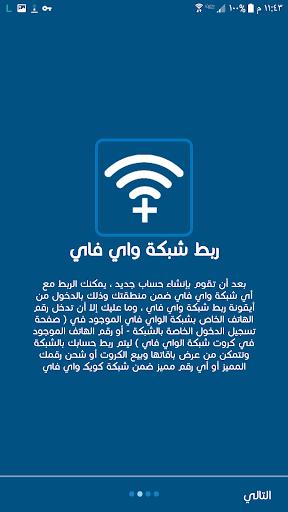 كويك واي فاي لبيع كروت شبكات الواي فاي وشحن فوري 2 تصوير الشاشة