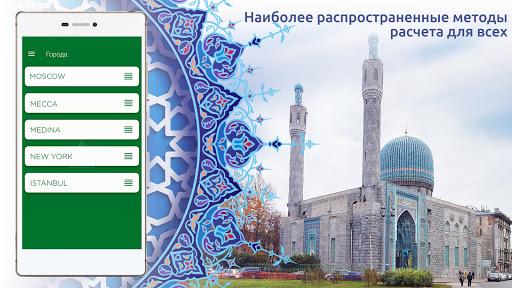 Время молитв Pro: поиск киблы, Атан, мусульманская скриншот 2