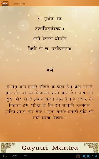 Gayatri Mantra 22 تصوير الشاشة