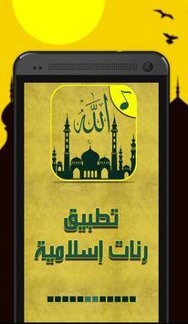 رنات و نغمات اسلامية 4 تصوير الشاشة