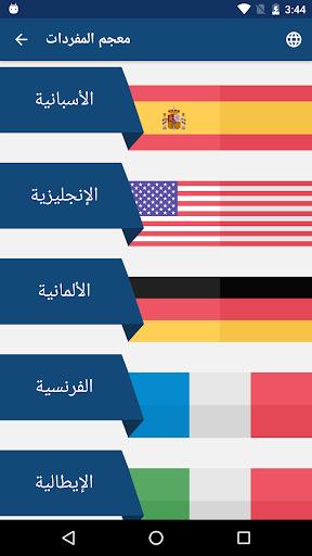 كتاب تفسير العبارات الشائعة: مترجم اللغات الأجنبية 5 تصوير الشاشة