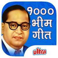 1000 Mahanayak Dr Ambedkar - Bhim Geet on APKTom