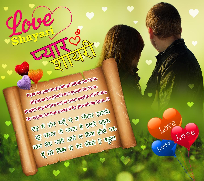 Love Shayari - प्यार शायरी, Create Love Art screenshot 10