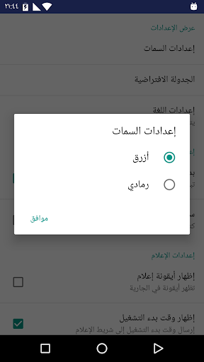 Assistant for Android 4 تصوير الشاشة