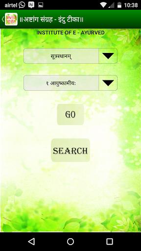 Ashtang Sangraha - Indu Teeka 2 تصوير الشاشة