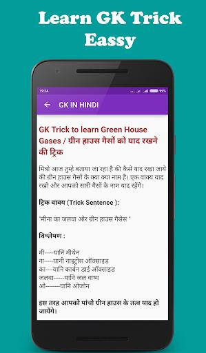 Samanya Gyan - GK in Hindi 2020 5 تصوير الشاشة