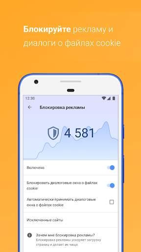 Браузер Opera с бесплатным VPN скриншот 3
