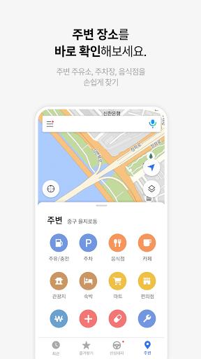 TMAP - 내비게이션 / 지도 screenshot 7