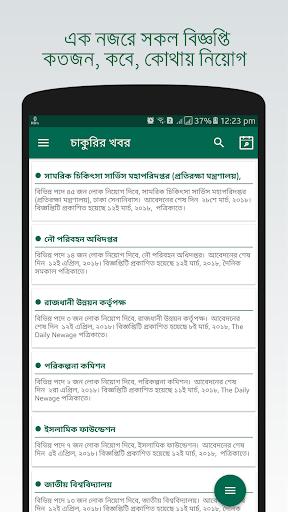 BD All Govt & Bank Jobs App screenshot 13