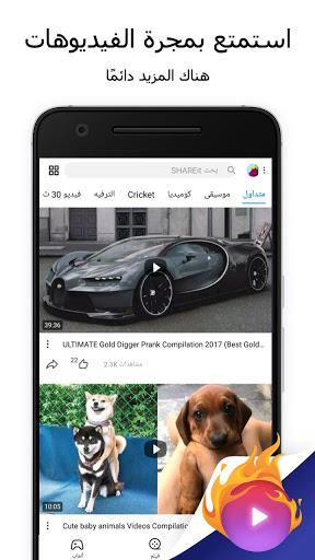 الاسم: SHAREit - نقل ومشاركة 2 تصوير الشاشة