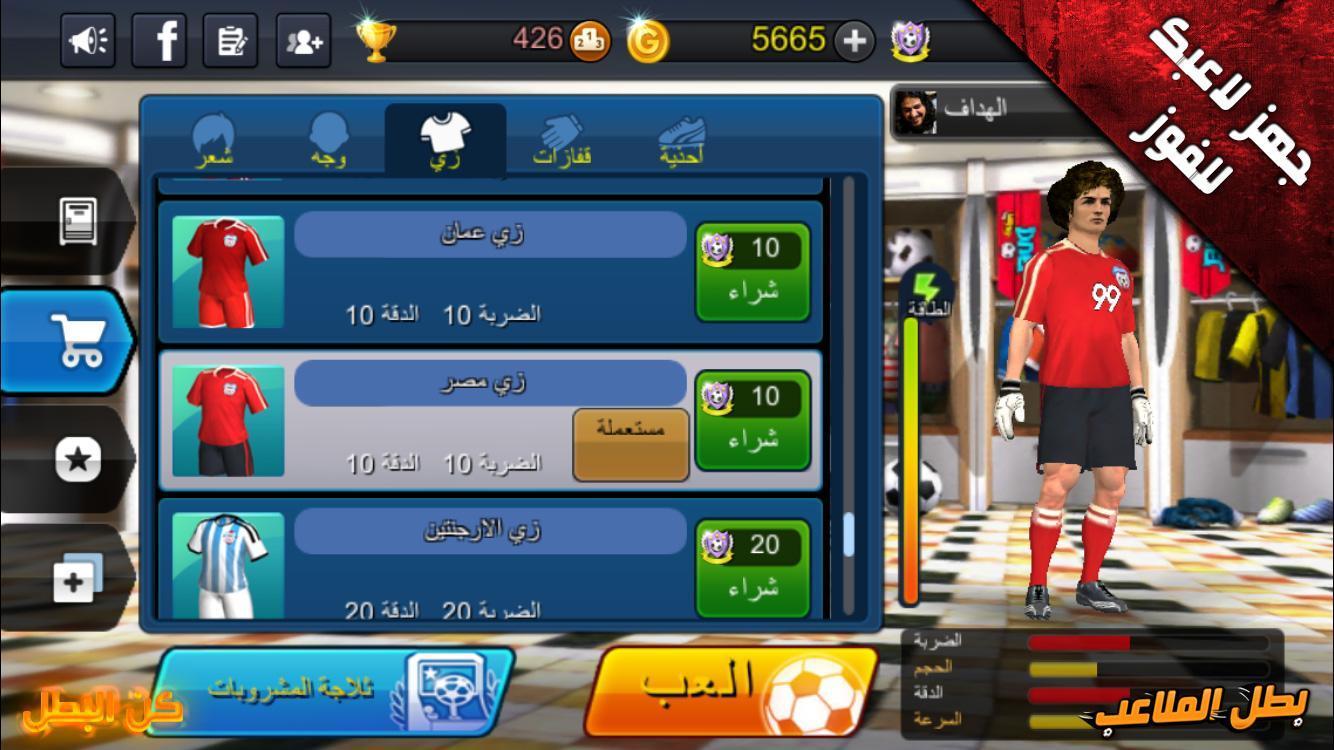 بطل الملاعب: لعبة كرة تنافسية 3 تصوير الشاشة