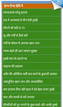 1100 Health Tips in hindi screenshot 1