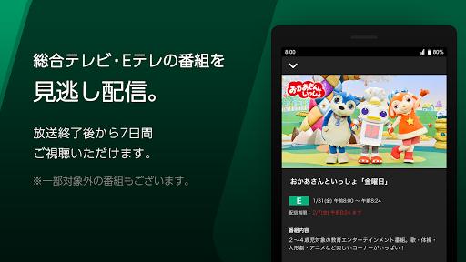 NHKプラス screenshot 2