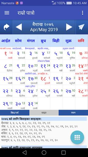 Nepali Calendar Ramro Patro 2 تصوير الشاشة