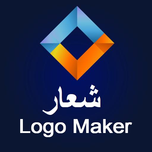 Logo Maker & Editor صانع الشعار: صمم شعارك الخاص أيقونة