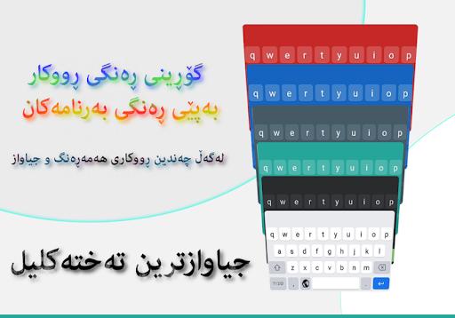 Kurdish KeyBoard   تەختەکلیلی كوردی 3 تصوير الشاشة