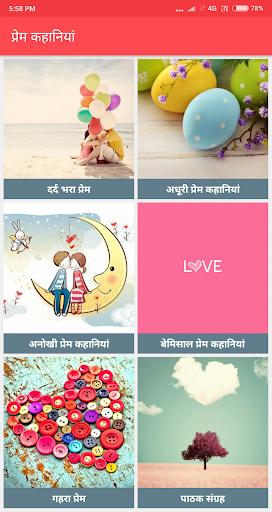 Love Story Hindi 6 تصوير الشاشة