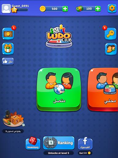 Ludo Club - لعبة نرد ممتعة 3 تصوير الشاشة