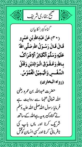 Sahih al-Bukhari Hadith (Urdu) 14 تصوير الشاشة