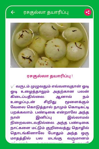 Self-Employment Ideas Tamil Business Ideas Tamil screenshot 21