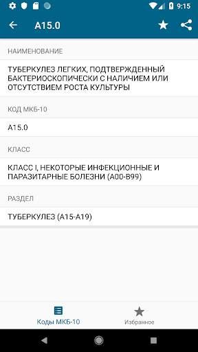 MKБ-10 screenshot 5