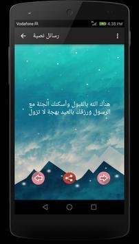 رسائل عيد الفطر 2017 2 تصوير الشاشة
